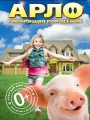 Арло: Говорящий поросенок / Arlo: The Burping Pig