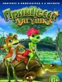 Принцесса-лягушка / Frog Kingdom
