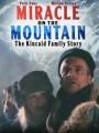 Чудо в горах / Miracle on the Mountain: The Kincaid Family Story