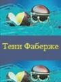 Тени Фаберже