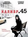 Калибр 45 / .45
