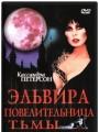 Эльвира: Повелительница тьмы / Elvira: Mistress of the Dark