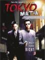 Мафия Токио / Tokyo Mafia