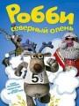 Робби - северный олень / Robbie the Reindeer in Close Encounters of the Herd Kind