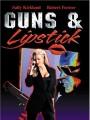 Пистолет и губная помада / Guns and Lipstick