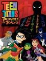 Юные Титаны: Происшествие в Токио / Teen Titans: Trouble in Tokyo