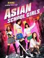 Азиатские школьницы / Asian School Girls