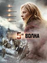 5-ая волна / The 5th Wave