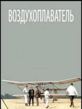 Воздухоплаватель