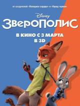 Зверополис / Zootopia