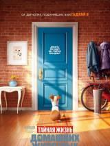 Тайная жизнь домашних животных / The Secret Life of Pets