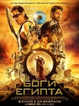 Боги Египта / Gods of Egypt