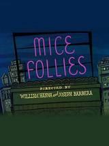 Мышиные слабости / Mice Follies