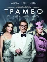 Трамбо / Trumbo