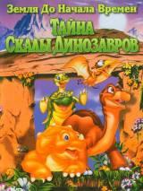 Земля до начала времен 6: Тайна Скалы Динозавров / The Land Before Time VI: The Secret of Saurus Rock