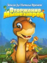 Земля до начала времен 11: Вторжение Мышезавров / The Land Before Time XI: Invasion of the Tinysauruses