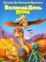 Земля до начала времен 12: Великий День птиц / The Land Before Time XII: The Great Day of the Flyers