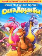 Земля до начала времен 13: Сила дружбы / The Land Before Time XIII: The Wisdom of Friends
