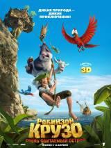 Робинзон Крузо: Очень обитаемый остров / Robinson Crusoe