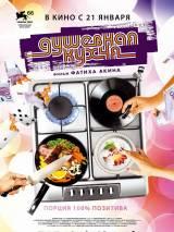 Душевная кухня / Soul Kitchen
