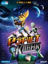 Рэтчет и Кланк: Галактические рейнджеры / Ratchet and Clank