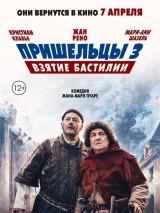 Пришельцы 3: Взятие Бастилии / Les Visiteurs: La Révolution