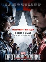 Первый мститель 3: Противостояние / Captain America: Civil War