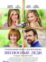 Несносные леди / Mother`s Day