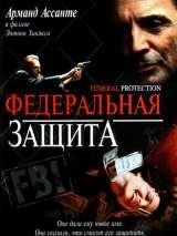 Федеральная защита / Federal Protection