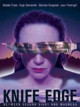 Острие ножа / Knife Edge