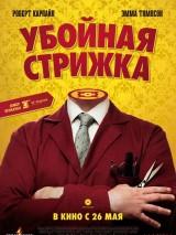 Убойная стрижка / The Legend of Barney Thomson