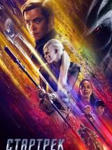 Стартрек 3: Бесконечность / Star Trek Beyond