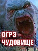 Огрэ - чудовище / Ogre