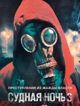 Судная ночь 3 / The Purge 3: Election Year
