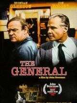 Генерал / The General