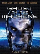 Призрак в машине / Ghost in the Machine