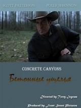 Бетонные ущелья / Concrete Canyons