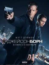 Джейсон Борн / Jason Bourne