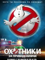 Охотники за привидениями / Ghostbusters