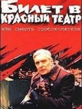 Билет в красный театр, или смерть гробокопателя