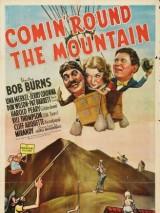 Прогуливаясь вокруг горы / Comin` Round the Mountain