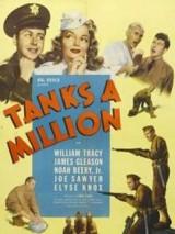Танки на миллион / Tanks a Million