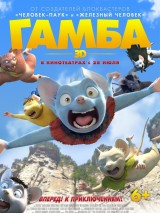 Гамба в 3D / Gamba: Ganba to nakamatachi