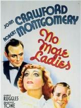 Только без дам / No More Ladies