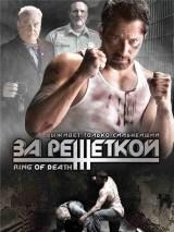 За решеткой / Ring of Death