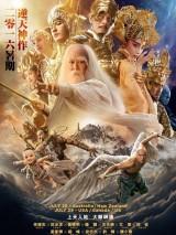 Лига богов / Feng shen bang