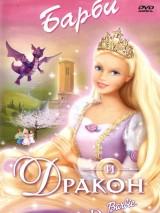 Барби и дракон / Barbie as Rapunzel
