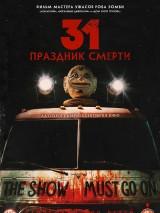 31: Праздник Смерти / 31