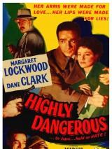 Особо опасна / Highly Dangerous
