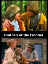 Братья границы / Brothers of the Frontier